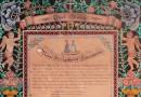 Swiss Paper Cut Friendship Letter dated 1856