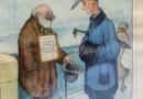 Caricature Signed C. Rogino – Sur Le Pont