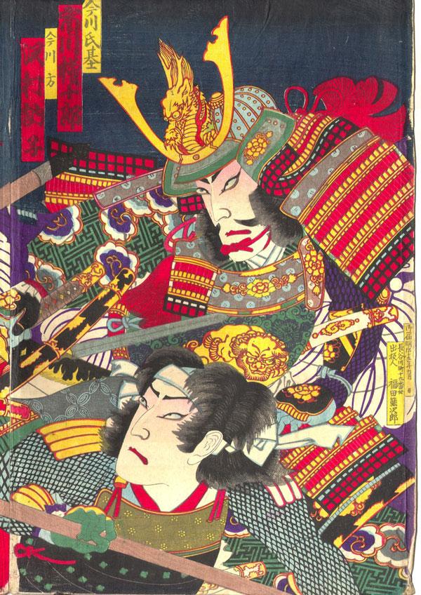 ChikanobuSamuraiRight